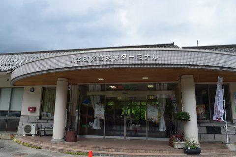 写真4:川本町総合交流ターミナルを選択