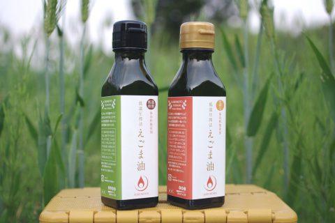 えごま油(生搾り&低温焙煎搾り)2本セット