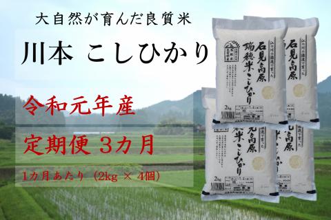 【先行予約!令和元年新米/お米定期便/3ヵ月】しまね川本コシヒカリ2kg×4袋 (計24kg)