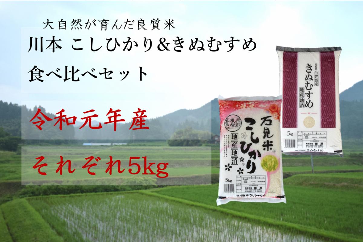 写真1:【先行予約!令和元年新米】しまね川本コシヒカリきぬむすめ食べ比べセット各5kg(計10kg)
