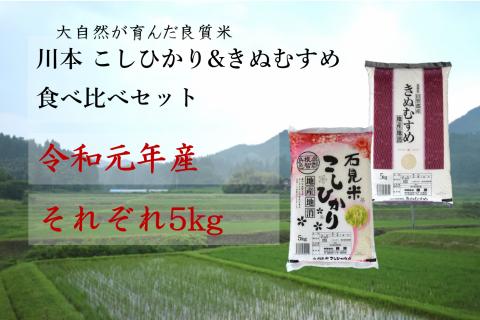 【先行予約!令和元年新米】しまね川本コシヒカリきぬむすめ食べ比べセット各5kg(計10kg)
