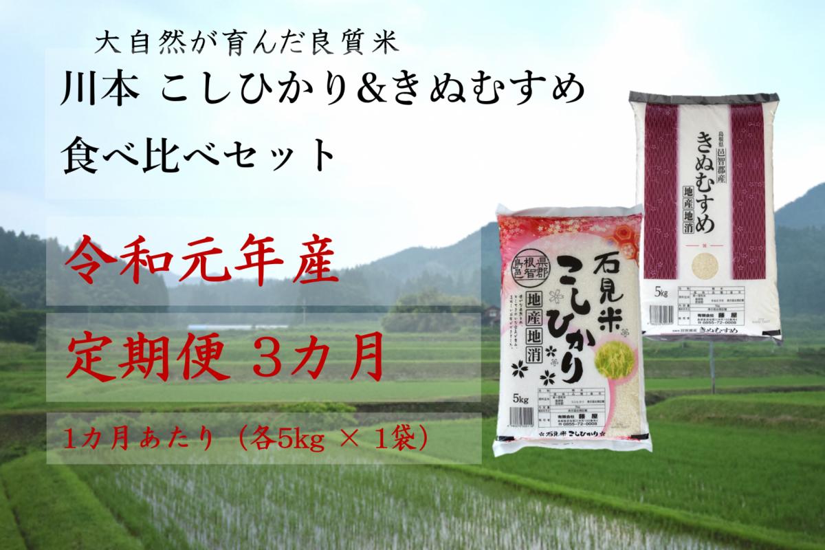 写真1:【先行予約!令和元年新米/お米定期便/3ヵ月】しまね川本コシヒカリきぬむすめ食べ比べセット各5kg(計30kg)