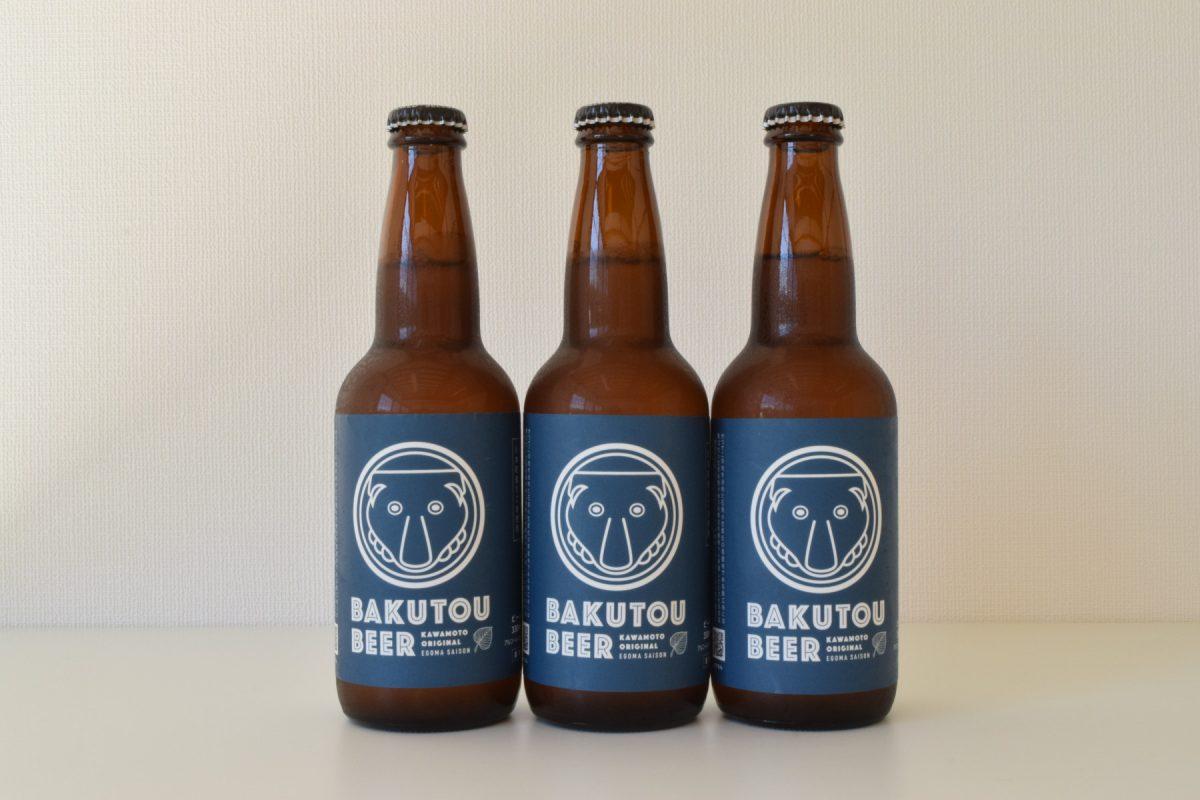 写真2:【川本の魅力が詰まってます】えごまビール(BAKUTOU BEER) 3本セット