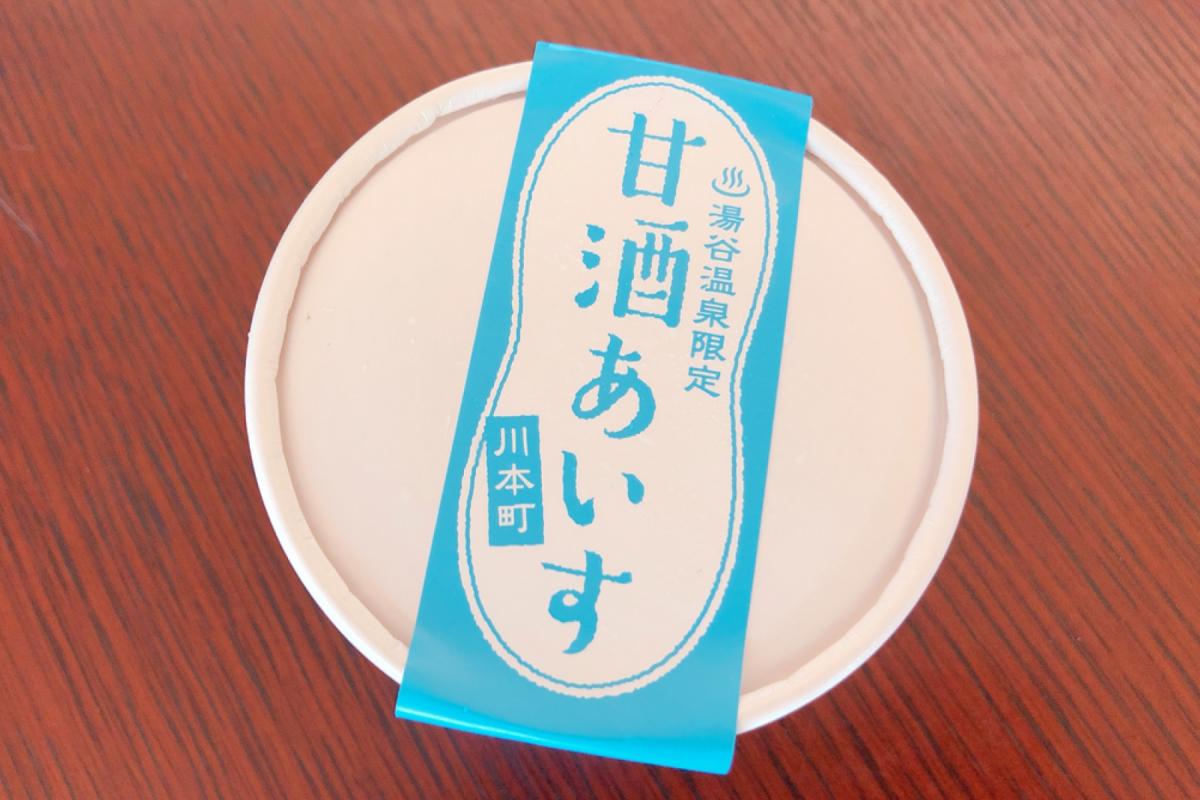 写真1:【川本出身パティシエ考案】甘酒あいす 10個入りセット
