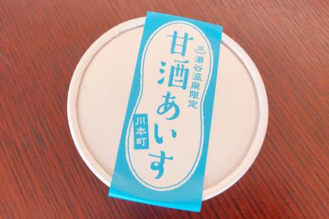 写真1:【川本出身パティシエ考案】甘酒あいす 10個入りセットを選択