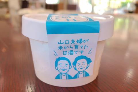 写真3:【川本出身パティシエ考案】甘酒あいす 10個入りセットを選択