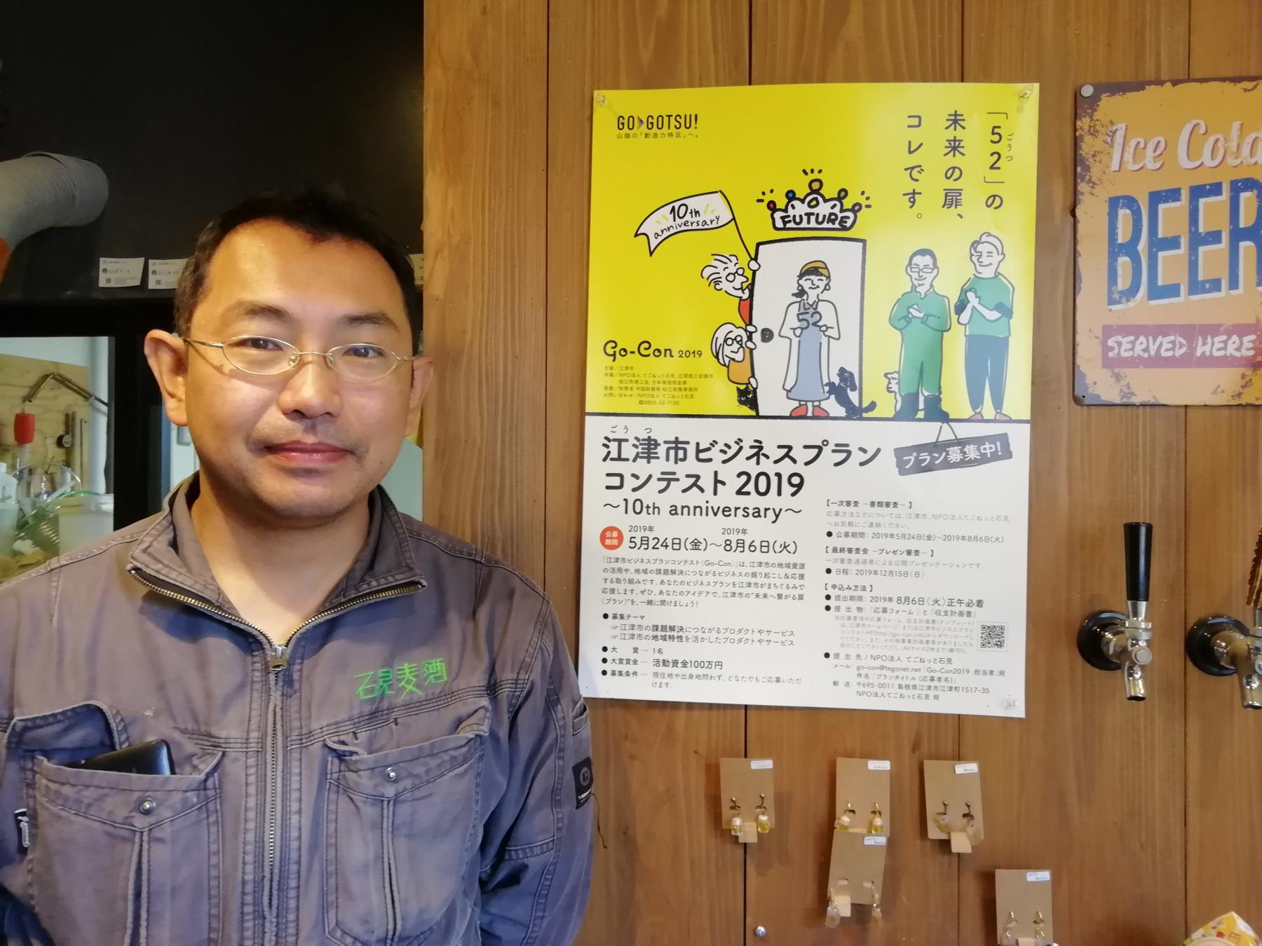 川本町の魅力が詰まった「えごまビール」
