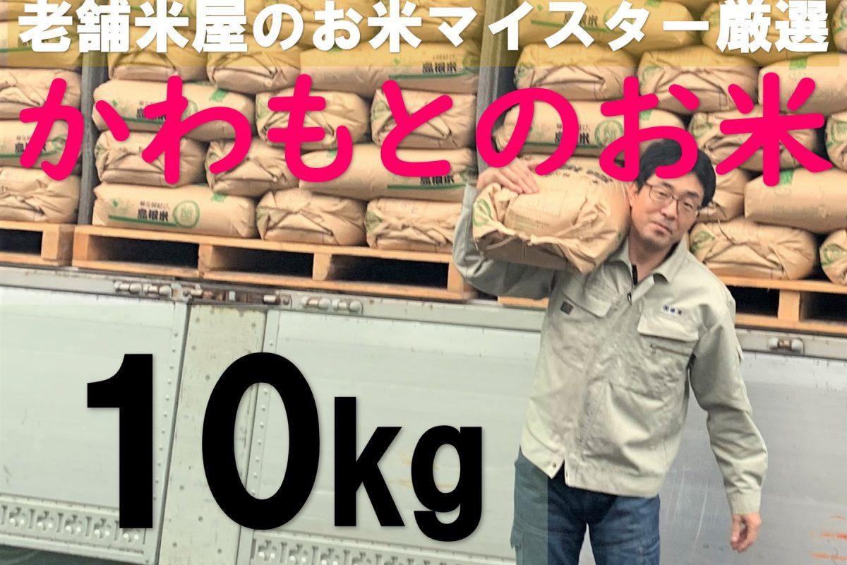 写真1:【老舗米屋のお米マイスター厳選】かわもとのお米(10kg)
