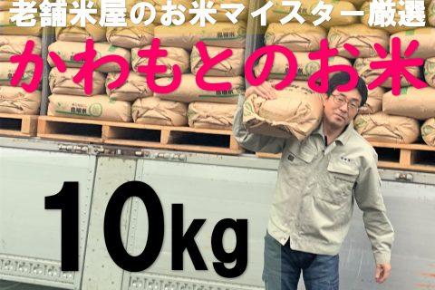 【老舗米屋のお米マイスター厳選】かわもとのお米(10kg)