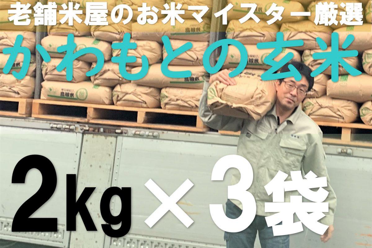 写真1:【老舗米屋のお米マイスター厳選】しまね川本 玄米 2kg×3袋