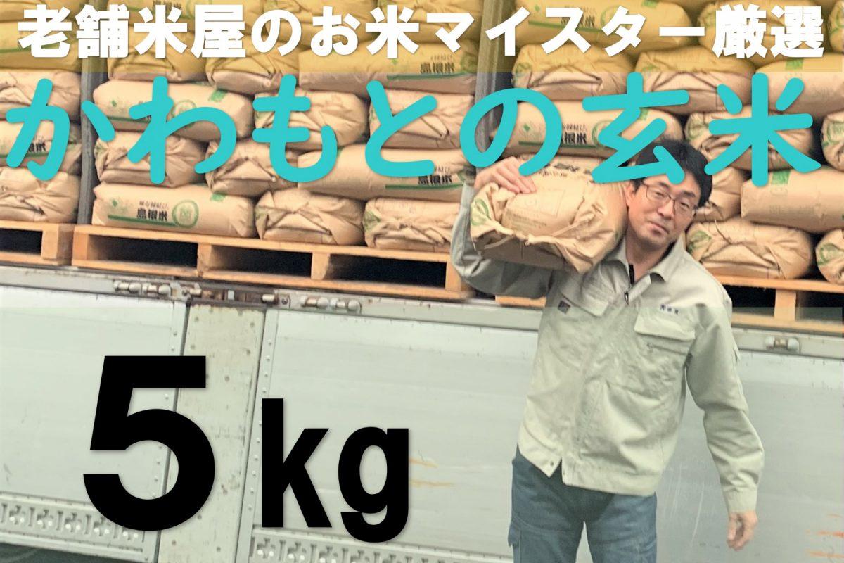 写真1:【老舗米屋のお米マイスター厳選】しまね川本 玄米 5kg