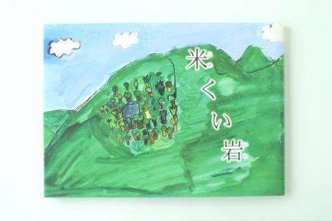 写真2:【川本の想いいっぱい】絵本「米くい岩」&DVD「川本の民話」を選択