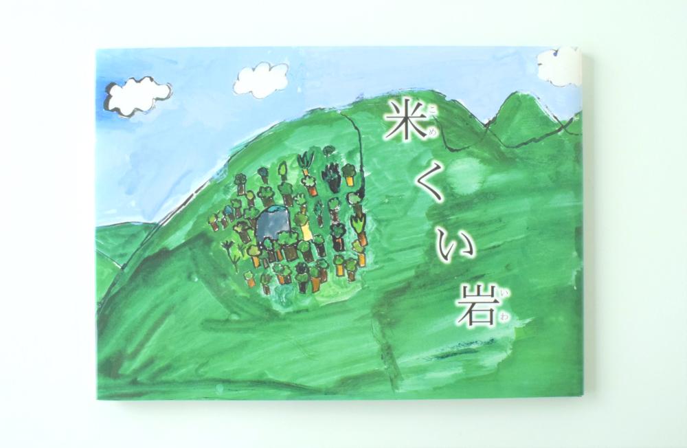 写真2:【川本の想いいっぱい】絵本「米くい岩」&DVD「川本の民話」