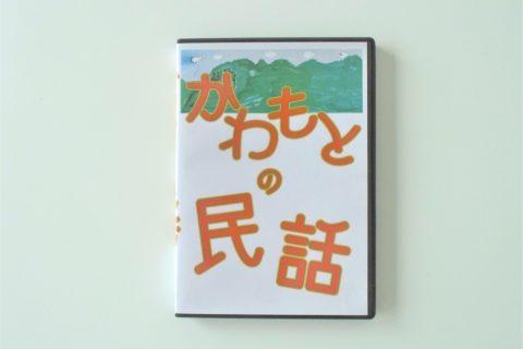 写真3:【川本の想いいっぱい】絵本「米くい岩」&DVD「川本の民話」を選択