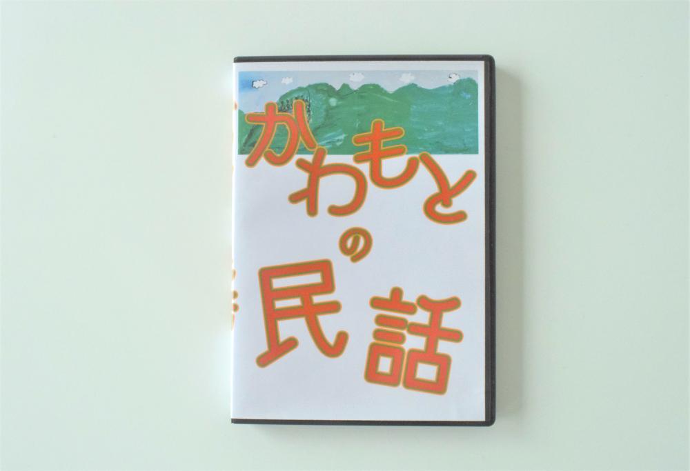 写真3:【川本の想いいっぱい】絵本「米くい岩」&DVD「川本の民話」