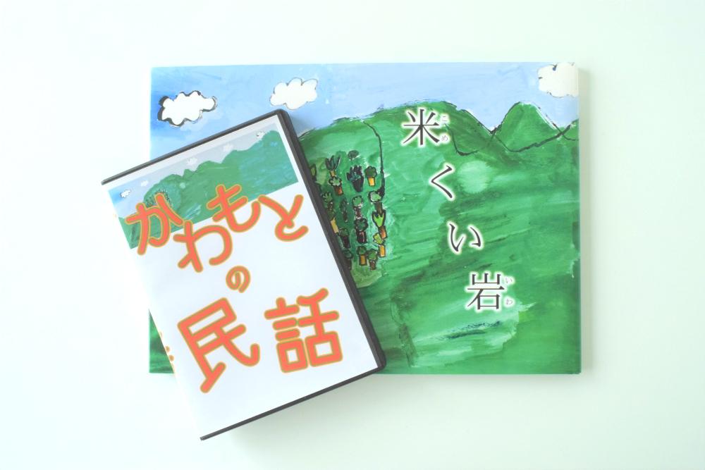 写真1:【川本の想いいっぱい】絵本「米くい岩」&DVD「川本の民話」