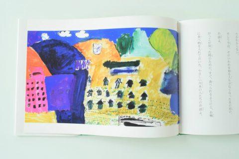 写真4:【川本の想いいっぱい】絵本「米くい岩」&DVD「川本の民話」を選択