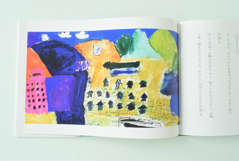写真4:【川本の想いいっぱい】絵本「米くい岩」&DVD「川本の民話」