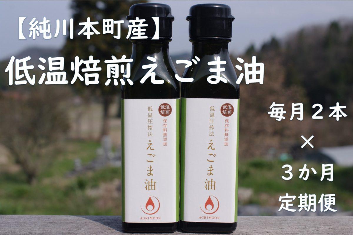 写真1:【純川本町産・3ヶ月定期便】低温焙煎搾りえごま油 (毎月2本計6本)