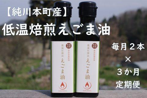 【純川本町産・3ヶ月定期便】低温焙煎搾りえごま油 (毎月2本計6本)