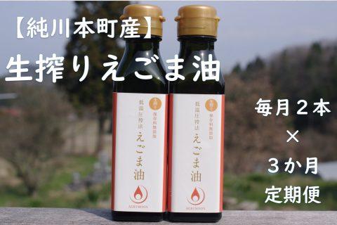 【純川本町産・3ヶ月定期便】特選生搾りえごま油(毎月2本計6本)