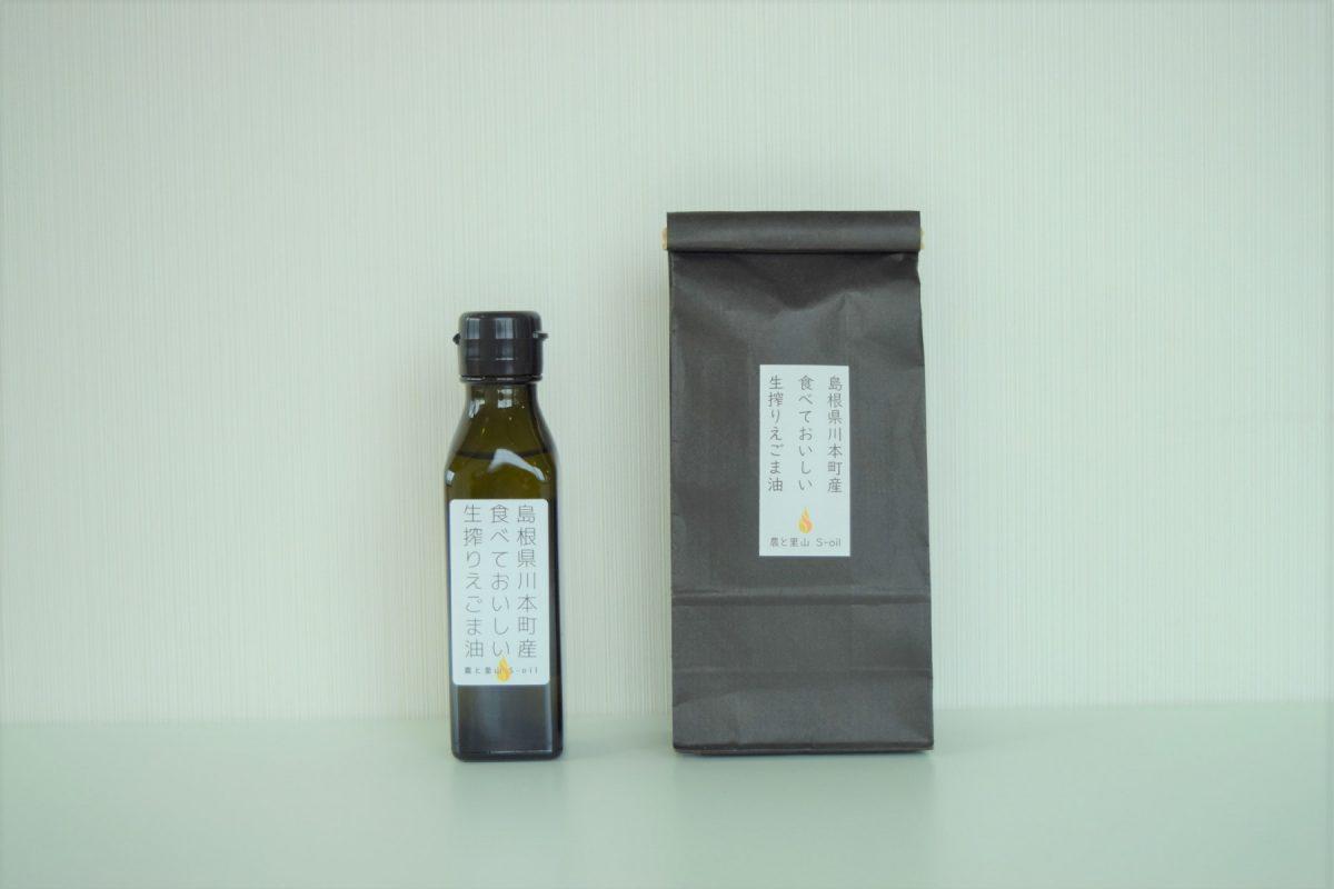 写真1:【農と里山S-oil:川本町産】 食べておいしい生搾りえごま油 3本セット