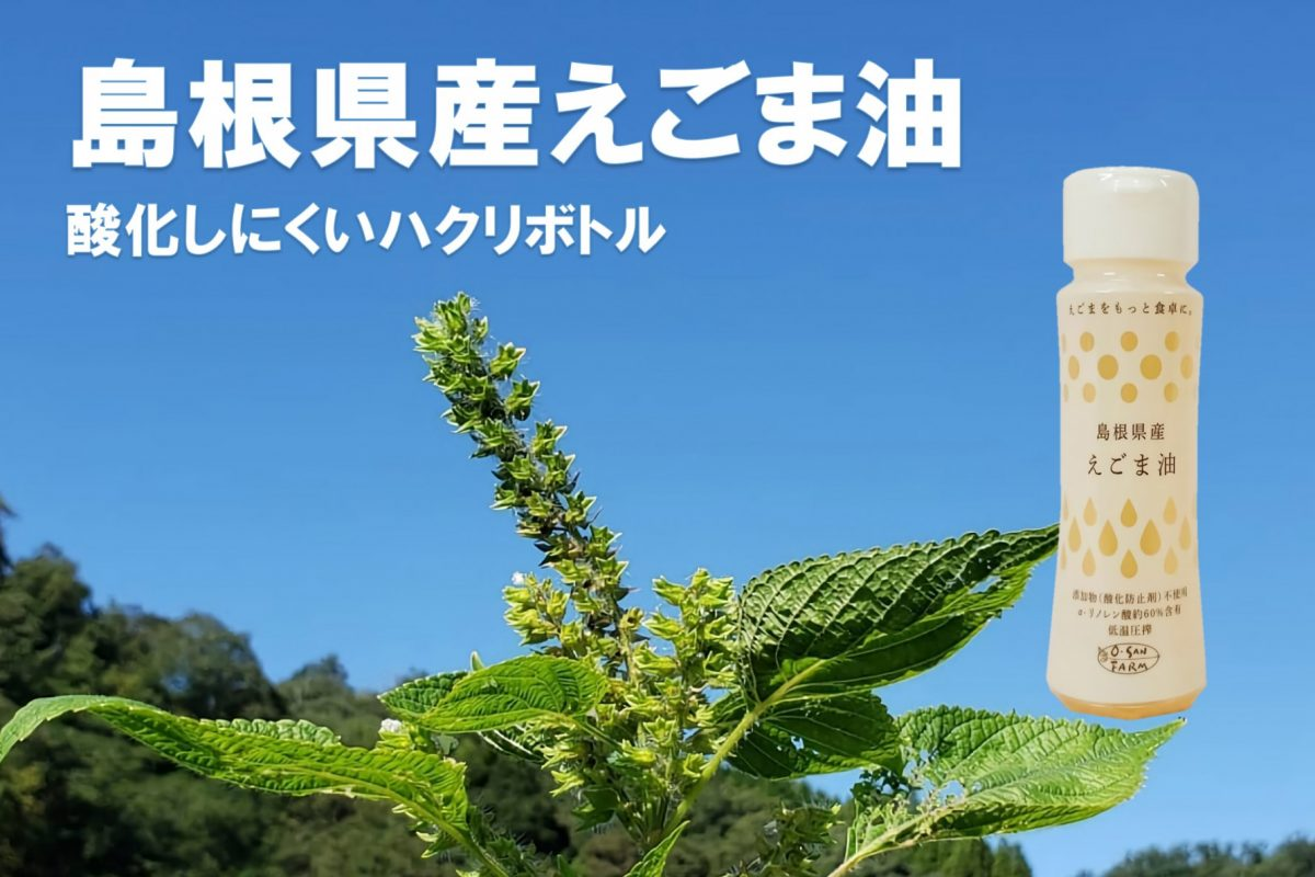 写真1:【島根県産えごま油:酸化しにくいハクリボトル】えごま油 1本(100g)