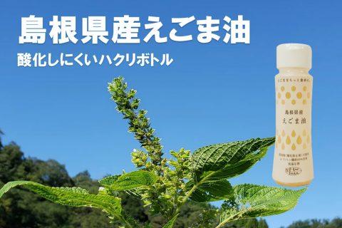 【島根県産えごま油:酸化しにくいハクリボトル】えごま油 1本(100g)