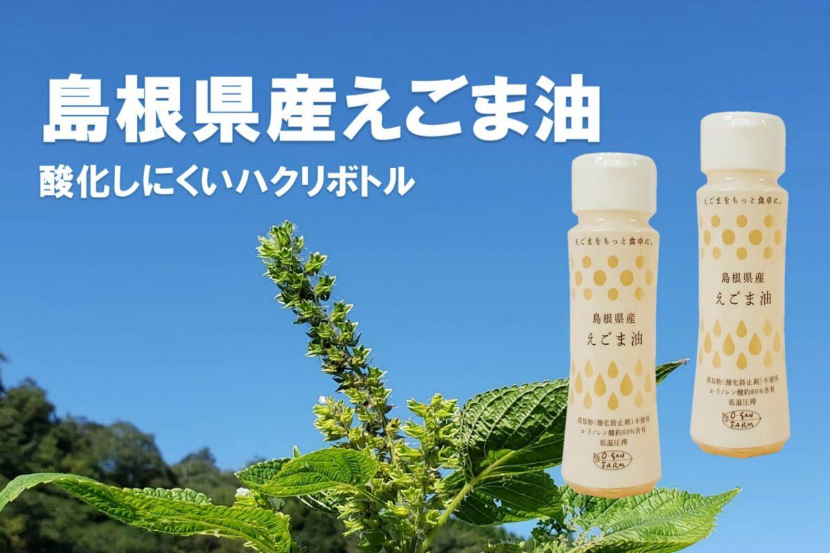 写真1:【島根県産えごま油:酸化しにくいハクリボトル】えごま油 2本(100g×2)