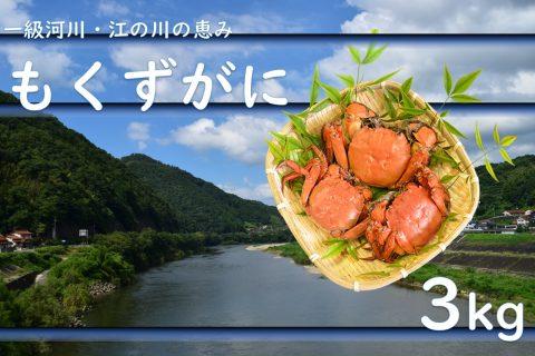 【一級河川・江の川の恵み】もくずがに 3kg