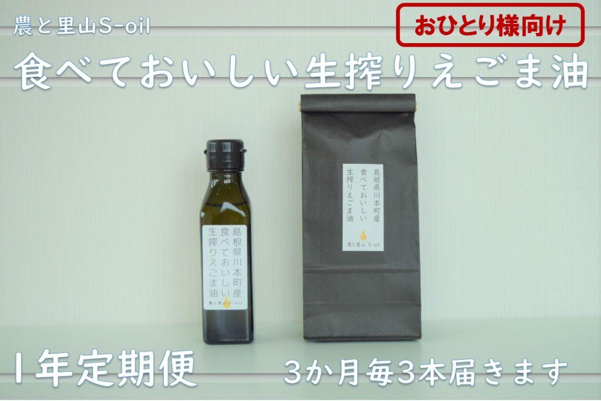 写真1:【農と里山S-oil:川本町産/1年間定期便】 食べておいしい生搾りえごま油 2本セット(おひとり様向け)
