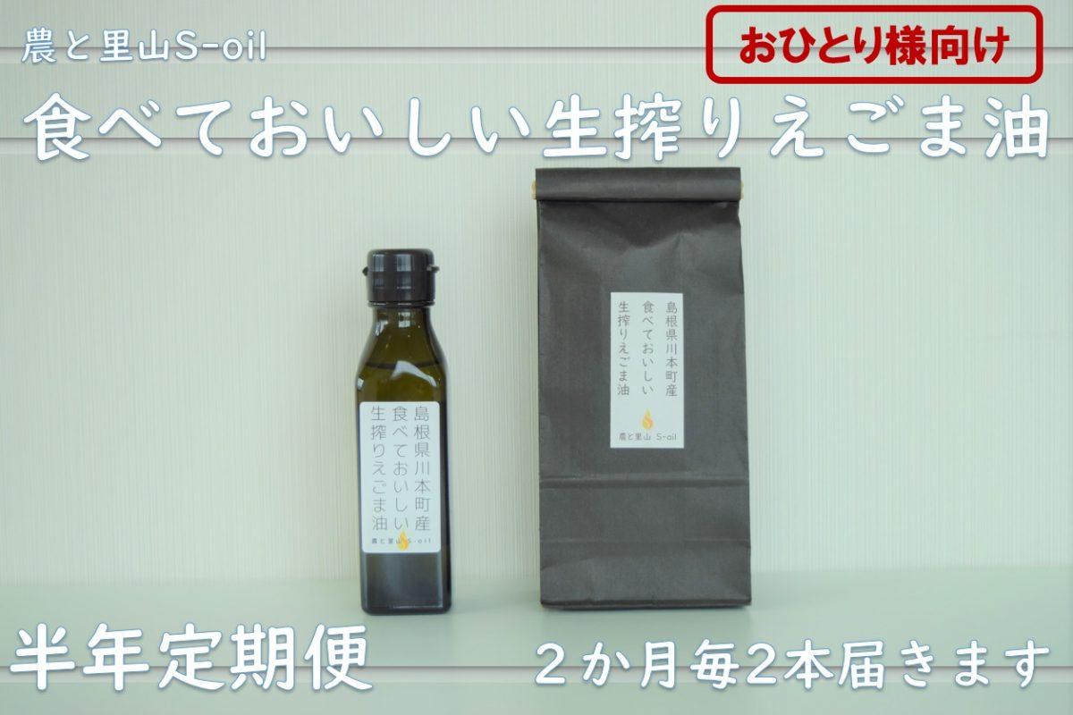 写真1:【農と里山S-oil:川本町産/6か月定期便】 食べておいしい生搾りえごま油 2本セット(おひとり様向け)
