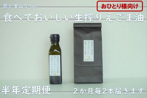 【農と里山S-oil:川本町産/6か月定期便】 食べておいしい生搾りえごま油 2本セット(おひとり様向け)