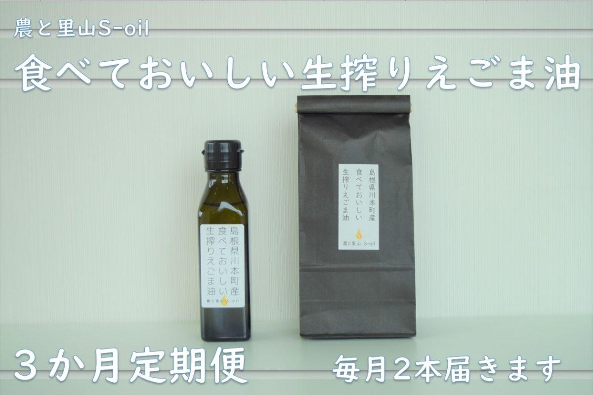 写真1:【農と里山S-oil:川本町産/3か月定期便】 食べておいしい生搾りえごま油 2本セット(お二人様向け)
