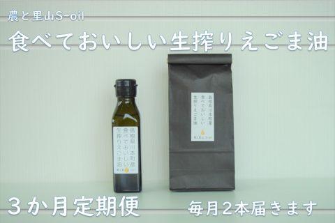 【農と里山S-oil:川本町産/3か月定期便】 食べておいしい生搾りえごま油 2本セット(お二人様向け)
