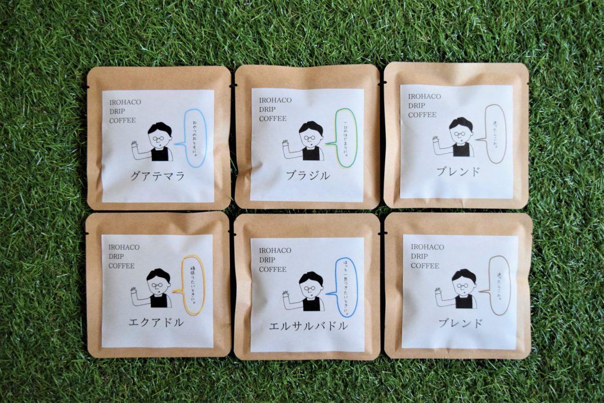 写真3:【カフェIrohaco店主厳選】ドリップパックコーヒー 飲みくらべセット(12パック)