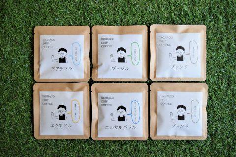 写真3:【カフェIrohaco店主厳選】ドリップパックコーヒー 飲みくらべセット(12パック)を選択